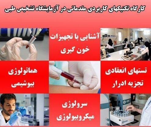 کارگاه آموزشی تکنیک های کاربردی مقدماتی در آزمایشگاه تشخیص طبی