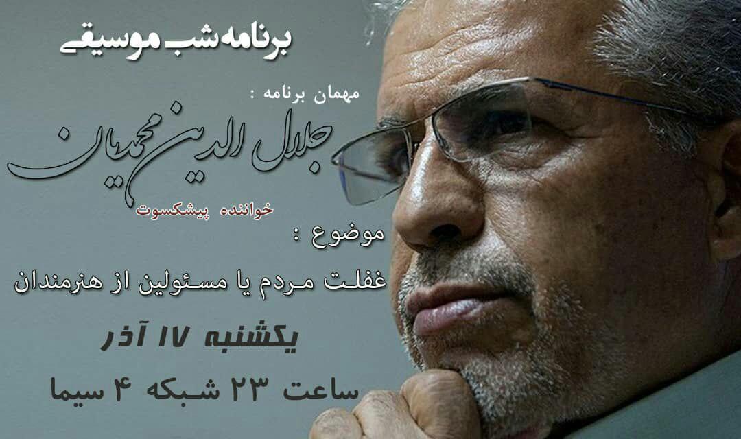 شب موسیقیایی شبکه چهار با استاد جلال الدین محمدیان