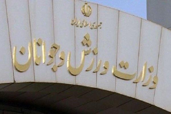 رئیس مرکز مشارکت های مالی و سرمایه گذاری وزارت ورزش منصوب شد
