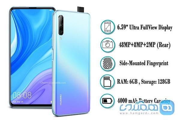 نگاهی به رجحان های گوشی Huawei Y9s در مقایسه با محصولات هم رده