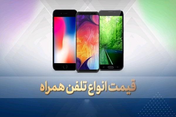 قیمت روز گوشی موبایل در یکم آذر