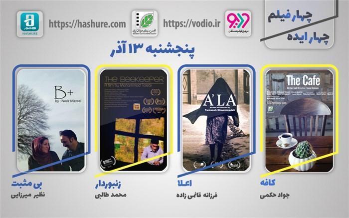 هفته پانزدهم نمایش اینترنتی چهار ایده، چهار فیلم از 12 آذر