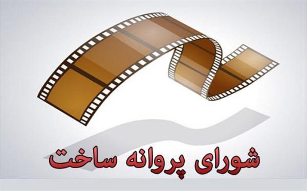موافقت شورای ساخت با پنج فیلم نامه