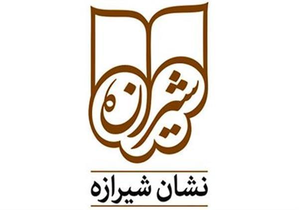 فراخوان چهارمین دوسالانه نشان شیرازه منتشر شد