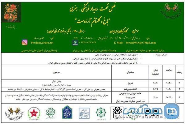 برگزاری رویداد فرهنگی هنری برای گل ها و گیاهان بومی ایران
