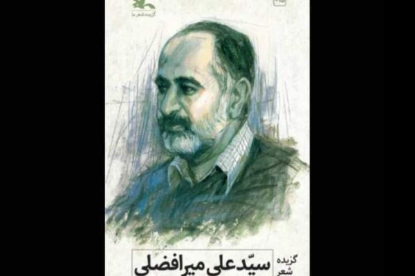 گزیده شعر سیدعلی میرافضلی منتشر شد